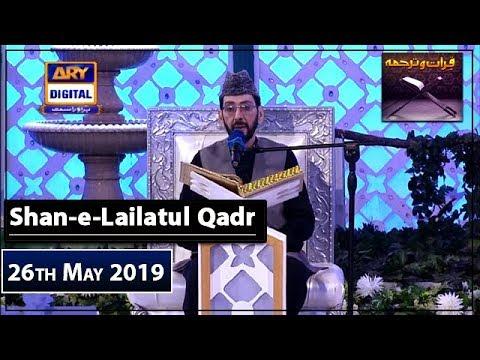 Shan-e-Lailatul Qadr | | Segment Qiraat-o-Tarjuma | 26th May 2019