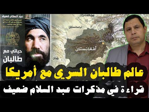 عالم طالبان السري
