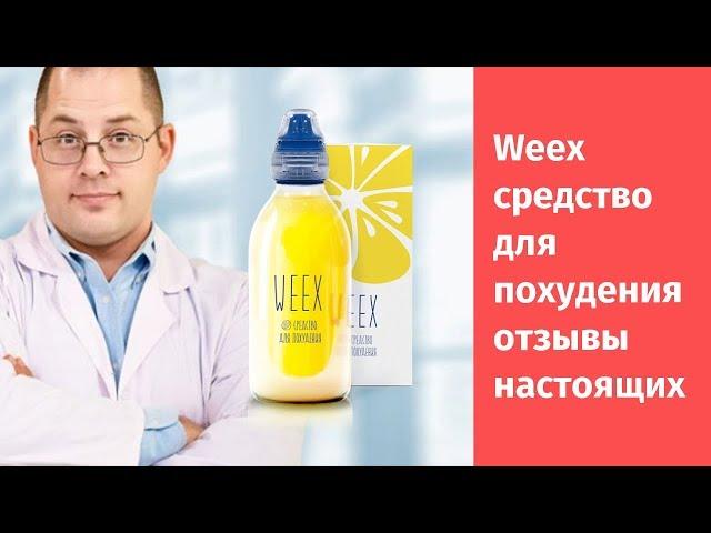 Видео Weex