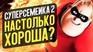 СУПЕРСЕМЕЙКА 2 - НАСТОЛЬКО ХОРОША? (обзор мультфильма)
