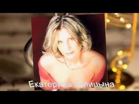 Екатерина Голицына 'Бессовестно Счастливая   '