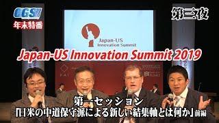 年末特番【JUIS2019】第一セッション「日米の中道保守派による新しい結集軸とは何か」<前編>