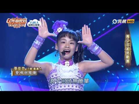 20190420 台灣那麼旺 Taiwan No.1 張佳亦 愛情做風颱