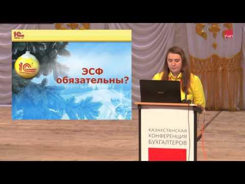 Электронные счета-фактуры в 1С:Бухгалтерия для Казахстана.