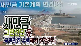 새만금 기본계획 변경안 공개..국민의견 수렴