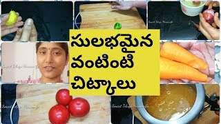 SIMPLE KITCHEN TIPS AND TRICKS IN TELUGU WITH ENGLISH TITLES| వంటింటి చిట్కాలు PART-1|COOKING TIPS
