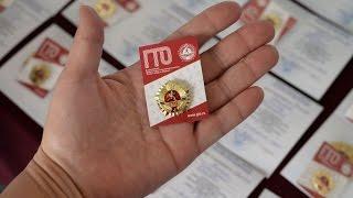 Торжественное вручение золотых знаков отличия Всероссийского физкультурно-спортивного комплекса «Готов к труду и обороне»