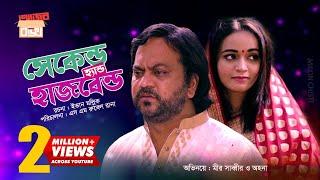 Second hand husband   সেকেন্ডহ্যান্ড হাজবেন্ড   Mir Sabbir   Ahona   Eid Natok 2019