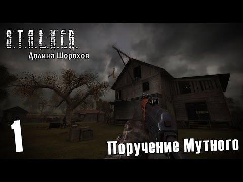 S.T.A.L.K.E.R. Долина Шорохов #1 — Поручение Мутного
