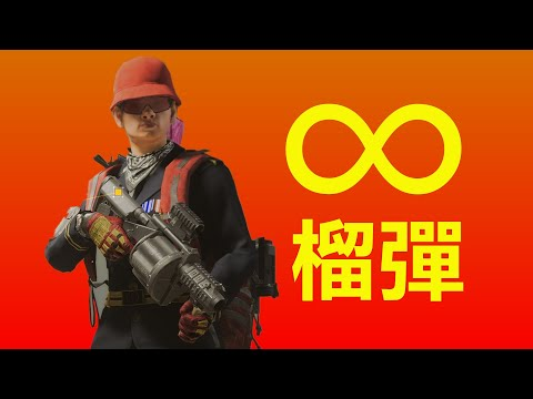 The Division 2《全境封鎖2》無限榴彈bug