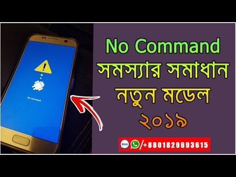 No Command/DRK Error/Auto Restart after Flash Solution বাংলাদেশি টেকনিশিয়ান ভাই দের জন্য