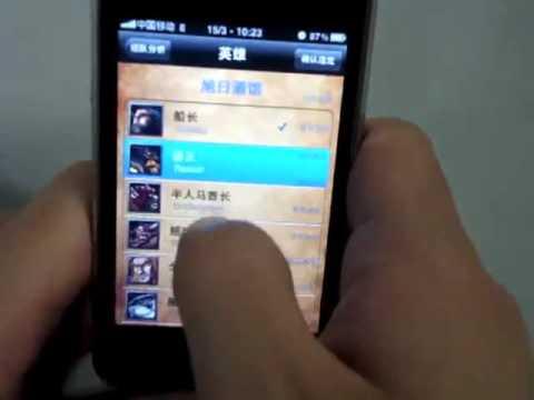 Video of DotA Genie