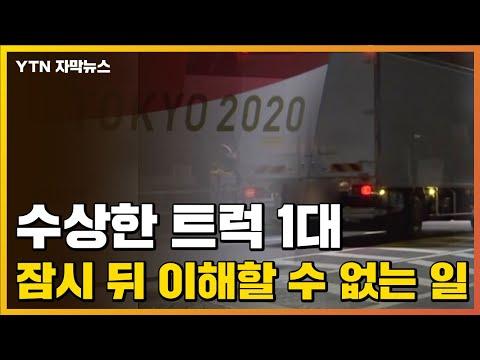 [유튜브] 멀쩡한 걸 무더기로...도쿄 경기장의 수상한 트럭