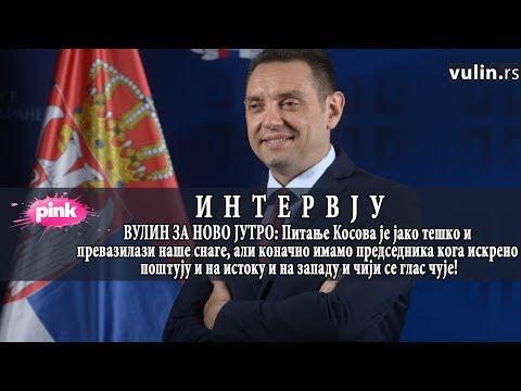 ВУЛИН ЗА НОВО ЈУТРО: Питање Косова је јако тешко и превазилази наше снаге, али коначно имамо председника кога искрено поштују и на истоку и на западу и чији се глас чује!