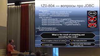 Сергей Клименков — Java-сертификация: что это такое и зачем нужно