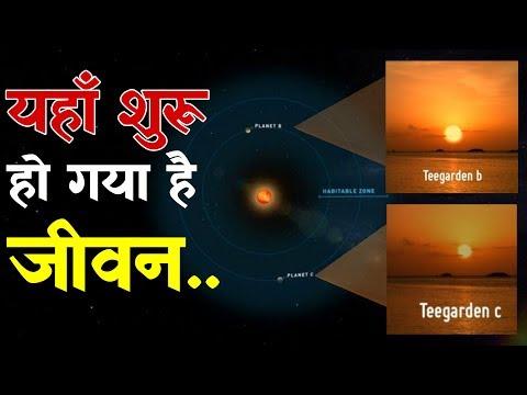 क्या Teegarden Star के Planets पर जीवन मौजूद है ? | Can red dwarf stars host life ? |  New planet's