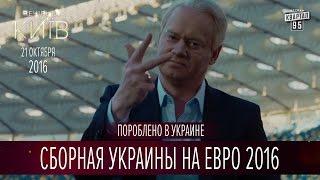 Сборная Украины на Евро 2016 | Пороблено в Украине, пародия 2016