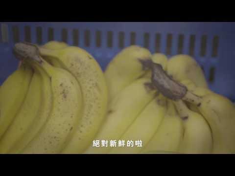 銀獎 愛情相交 Love of banana