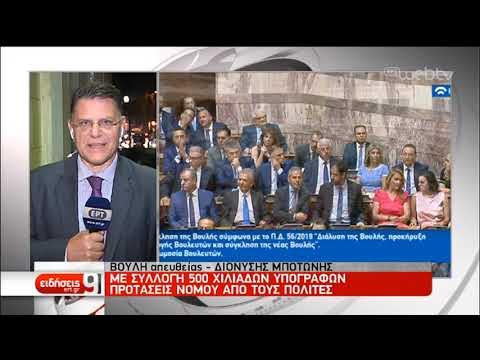 Συνταγματική αναθεώρηση: Οι πολίτες θα μπορούν να προτείνουν νόμους | 22/11/2019 | ΕΡΤ