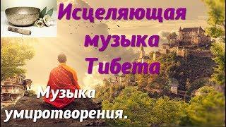 Медитация  поющих тибетских монахов.  Мощный Релакс