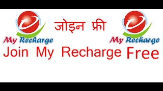 My Recharge Plan 2017 in Hindi