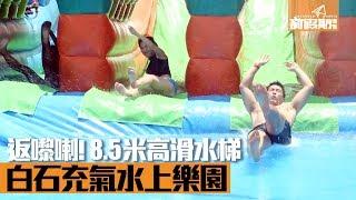 白石充氣水上樂園 8.5米高滑水梯! 瀡走熱氣! |新假期
