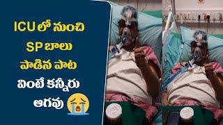 SP Balasubrahmanyam Singing song From ICU | SP Balasubrahmanyam Health Update | Soialpost