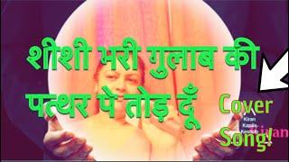 Sheeshi Bhari Gulab Ki Patthar Pe Tod Doon Sung   - YouTube