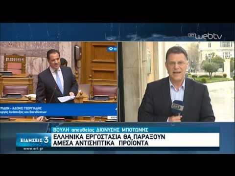 Ελληνικά εργοστάσια θα παράξουν άμεσα αντισηπτικά προϊόντα | 26/03/2020 | ΕΡΤ