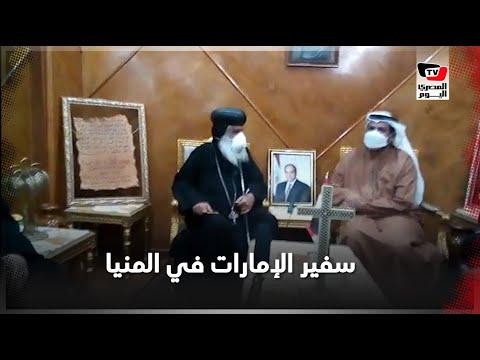 زيارة سفير الإمارات لمطرانية الأقباط الأرثوذكس بدير مواس في المنيا