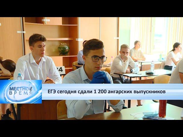 ЕГЭ сегодня сдали 1 200 ангарских выпускников