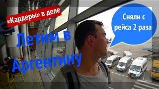 Буэнос Айрес. Летим в Аргентину. Все пошло не так - неудачный опыт экономии.