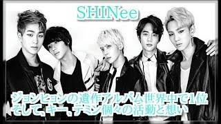 SHINeeジョンヒョンの遺作アルバム世界中で1位に!そして、キー、テミン個々の活動と想い