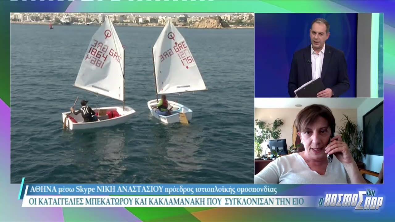 "H νέα πρόεδρος της Ελληνικής Ιστιοπλοϊκής Ομοσπονδίας στον ""Κόσμο των Σπορ"" | 02/04/2021 | ΕΡΤ"