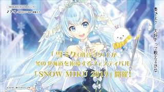 Snow Miku theme song and new figure of 2019