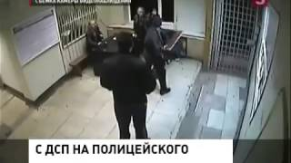 Вырубил мента. knocked out police officer