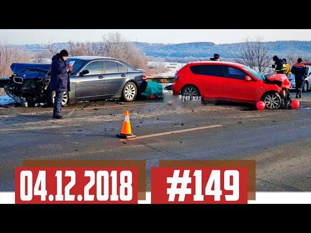 Подборка ДТП снятых на автомобильный видеорегистратор #149 Декабрь 04.12.2018