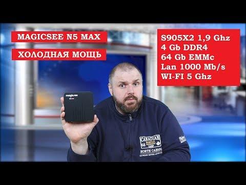 MAGICSEE N5 MAX. ТВ БОКС БЕЗ ИЗЬЯНОВ. Конкурент Beelink GT1 Mini. ХОЛОДНАЯ МОЩЬ!!!
