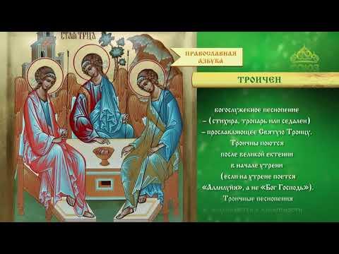 Православная азбука. Троичен