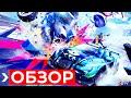 Видеообзор Destruction AllStars от XGTV