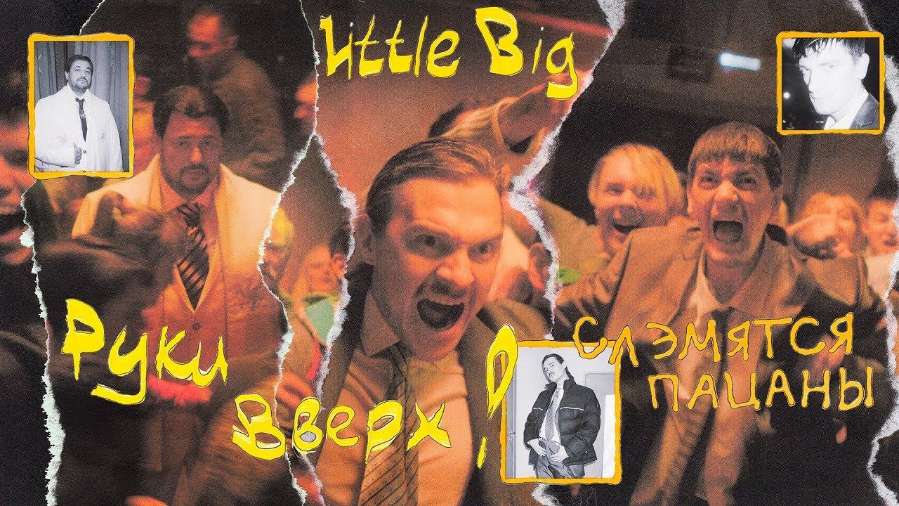 Little Big & Руки Вверх! — Слэмятся пацаны
