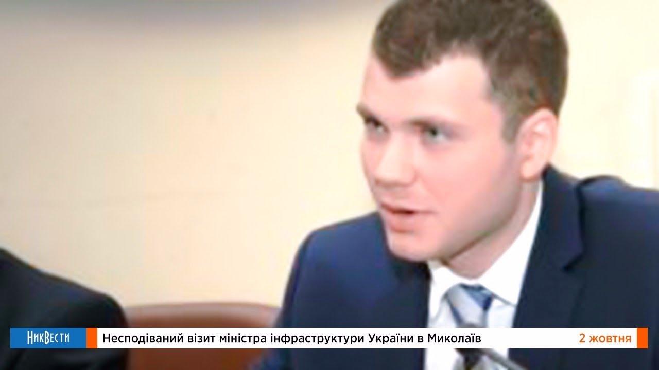 Министр инфраструктуры Украины Владислав Криклий в Николаеве