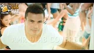 تحميل و مشاهدة عمرو دياب قصاد عيني MP3