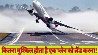 How pilot land a plane || Plane ko kese land kia jata hai