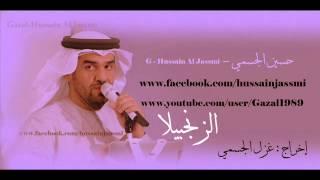 مازيكا الزنجبيلا حسين الجسمي تحميل MP3