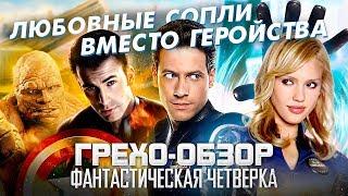 """Грехо-Обзор """"Фантастическая четвёрка"""", (2005)"""