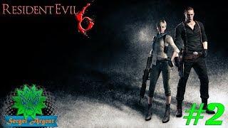 Resident Evil 6 - Кампания Джейка на кошмарной сложности. Глава 2-4 #2