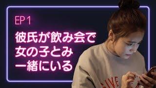 【恋愛プレイリスト シーズン1】 EP.1 - 彼氏が飲み会で女の子と一緒にいる。 - YouTube