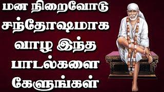 இந்த பாடல்களை கேட்டால் ஷிரடி உங்கள் கண் முன் காட்சியாகும் | SHIRDI SAI OORVALAM  | Tamil Bhakti Song