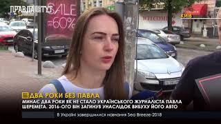 Правда тижня на ПравдаТут за 22.07.18